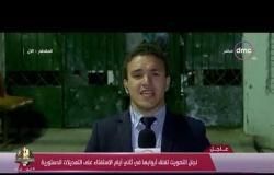 تغطية الساعة التاسعة على استفتاء المصريين على التعديلات الدستورية 21 أبريل 2019