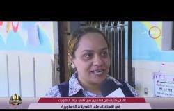 الأخبار - إقبال كثيف من الناخبين في ثاني أيام التصويت في الاستفتاء على التعديلات الدستورية