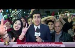 أخبار الثامنة - مع دينا الوكيل - استفتاء على التعديلات الدستورية - 22 أبريل 2019