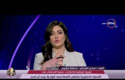 الأخبار - اللواء / مجدي الغرابلي - محافظ مطروح وسير عملية الاستفتاء على التعديلات الدستورية