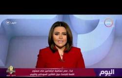 اليوم - غداً.. مصر تستضيف اجتماعين على مستوى القمة للتباحث حول الشأنين السوداني والليبي