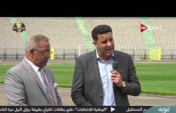 وليد عبدالوهاب: هيئة ستاد القاهرة استجابت لطلب الكاف بخصوص تطوير وزيادة إضاءة الملعب