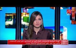 الهيئة الوطنية للإنتخابات : إقبال كبير من المواطنين على لجان الاستفتاء والفرز يبدأ بعد غلق الصناديق