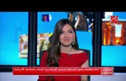 ختام فعاليات الدورة السابعة لمنتدي الإسكندرية للإعلام بالجماعة الأمريكية