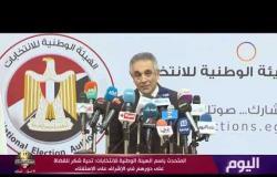 اليوم - مؤتمر صحفي للوطنية للانتخابات حول التصويت في اليوم الثالث للاستفتاء على التعديلات الدستورية