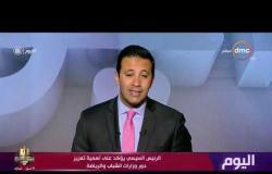 اليوم - الرئيس السيسي يجري حوارا مفتوحا مع وزراء الشباب والرياضة العرب