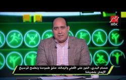 حسام البدري عن تدريب الزمالك : أي مدرب يتمني تدريبه لأنه نادي كبير