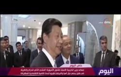 """اليوم - مساعد وزير الخارجية الأسبق: مصر دولة محورية في """"الحزام والطريق"""" فهى الرابط بين أسيا وأفريقيا"""