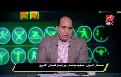 حسام البدري : إنتماء اللاعبين للنادي بدأ يظهر ونحلم الفوز بالخمس مباريات المتبقية والدوري