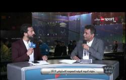 توقعات أشرف حنفي لمباريات الغد من بطولة الجونة للاسكواش