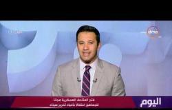 اليوم - فتح المتاحف العسكرية مجانا للجماهير احتفالاً بأعياد تحرير سيناء