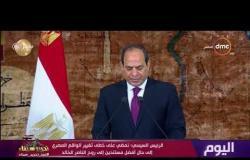 اليوم - الرئيس السيسي يلقي كلمة بمناسبة الذكرى الـ 37 لعيد تحرير سيناء