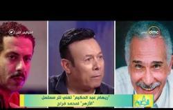 8 الصبح - أهم وآخر الأخبار الفنية اليوم بتاريخ 25 - 4 - 2019