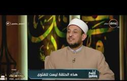 لعلهم يفهون - الشيخ علي محفوظ يوضح حكم التصدق على المتسولين