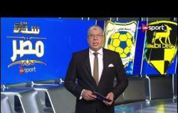 أهم أخبار مباراة وادي دجلة والإسماعيلي