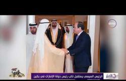 الأخبار - الرئيس السيسي يستقبل نائب رئيس دولة الإمارات في بكين