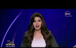 الأخبار - موجز لآهم وآخر الأخبار مع إيمان عبد الباقي - الخميس - 25 - 4 - 2019