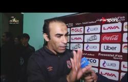 """تصريحات سيد عبدالحفيظ عقب الفوز على المصري 2 - 0 """" المنافسة ولعت """""""