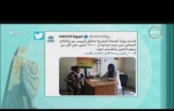 8 الصبح - مفوضية الاجئين : مصر قدمت علاج مجاني لـ 11 ألف أجنبي مصاب بفيروس سي