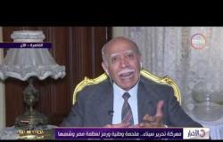 الأخبار - السيسي : ذكرى تحرير سيناء ستظل ملهمة لتغيير الواقع إلى حال أفضل
