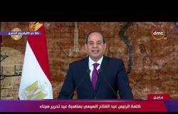 كلمة الرئيس عبد الفتاح السيسي بمناسبة عيد تحرير سيناء - تغطية خاصة