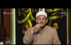 لعلهم يفهون - الشيخ رمضان عبد الرازق: الظالم محروم من الشفاعة