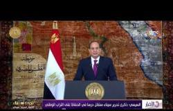 الأخبار - السيسي : ذكرى تحرير سيناء ستظل درساً في الحفاظ على التراب الوطني