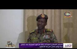"""الأخبار - """" الحرية والتغيير """" تثمن دور القوات المسلحة السودانية في حماية المدنيين"""