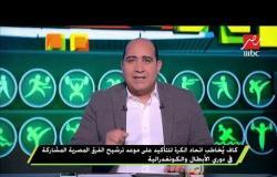 كاف يخاطب اتحاد الكرة للتأكيد على ميعاد ترشيح الفرق المصرية المشاركة فى دوري الأبطال والكونفدرالية