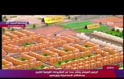 الرئيس السيسي يستمع إلى شرح مشروع ( مدينة الإسماعيلية الجديدة ) - تغطية خاصة