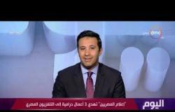 """اليوم - """" إعلام المصريين """" تهدي 3 أعمال درامية إلى التلفزيون المصري"""