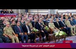 السيسي : لو كانت المظاهرات تبني مصر أنا هنزل بالمصريين نقف ليل ونهار علشان نبني مصر - تغطية خاصة