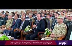 """اليوم - الرئيس السيسي: الشركات العاملة في المشروعات القومية """" مصرية 100% """""""