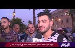 """"""" اليوم """" في منطقة الحسين بالقاهرة مع سحور أول أيام شهر رمضان"""