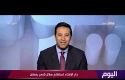 اليوم - دار الإفتاء تستطلع هلال شهر رمضان