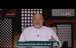 الشيخ خالد الجندي: دي الحاجات اللي مش هتدخلنا الجنة