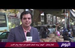 """اليوم - أهلا رمضان .. """" اليوم """" يرصد أسعار التمور في سوق روض الفرج"""