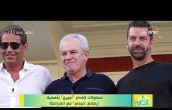 8 الصبح - أهم وآخر الأخبار الرياضية اليوم بتاريخ 5 - 5 - 2019