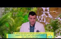 """8 الصبح - مداخلة أستاذ هندسة الطرق بجامعة عين شمس """" حسن المهدي """" بشأن مشروع انفاق قناة السويس"""