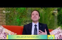 8 الصبح - استشاري الصحة الغذائية / عماد فهمي - نصائح لإستخدام الزبدة والسمنة في أكلات الرجيم