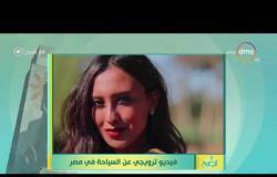 8 الصبح - شراكة بين وزارة السياحة وشبكة CNN العالمية للترويج للسياحة في مصر
