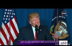 الأخبار - موجز لآهم وآخر الأخبار مع شيرين القشيري - الجمعة - 17 - 5 - 2019