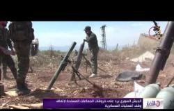 الأخبار - الجيش السوري يرد على خروقات الجماعات الملسحة لإتفاق وقف العمليات العكسرية