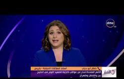 الأخبار - خطار أبو دياب أستاذ العلاقات الدولية يحلل الموقف الراهن بين الولايات المتحدة وإيران