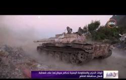 الأخبار - قوات الحزم والمقاومة اليمنية تحكم سيطرتها على قعطبة شمال محافظة الضالع