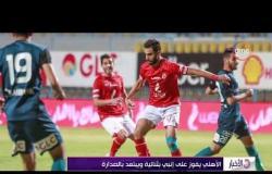 الأخبار - النشرة الرياضية (الأهلي يفوز على إنبي والاستعدادات النهائية لكأس الأمم بمصر)
