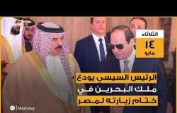 """حصاد الأسبوع: افتتاح كوبري تحيا مصر.. ورمضان """"29 يومًا"""" فلكيًا"""