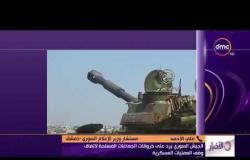 الأخبار - هاتفياً مستشار الإعلام السوري يوضح حقيقة رد الجيش السوري على خروقات الجماعات المسلحة
