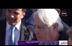 الأخبار - ميليشيا الحوثي تواصل إنتهاك اتفاق وقف إطلاق النار في الحديدة