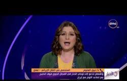 الأخبار - وجهة نظر د/ نبيل العتوم في قرار الدول الخليجية بإعادة نشر قوات أمريكية لمواجهة إيران
